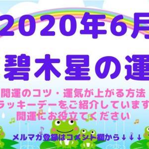 【三碧木星】2020年6月の運勢