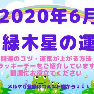 【四緑木星】2020年6月の運勢