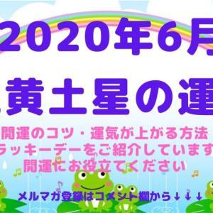 【五黄土星】2020年6月の運勢