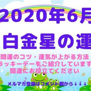 【六白金星】2020年6月の運勢