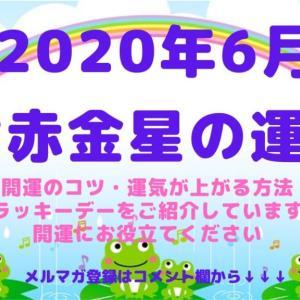 【七赤金星】2020年6月の運勢