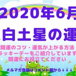 【八白土星】2020年6月の運勢