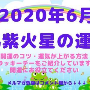 【九紫火星】2020年6月の運勢
