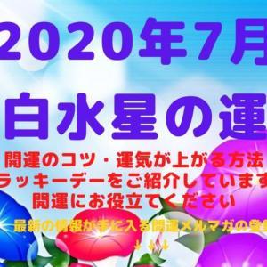 【一白水星】2020年7月の運勢