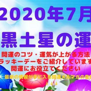 【二黒土星】2020年7月の運勢