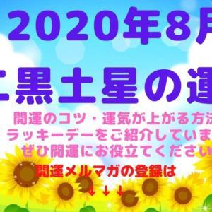 【二黒土星】2020年8月の運勢