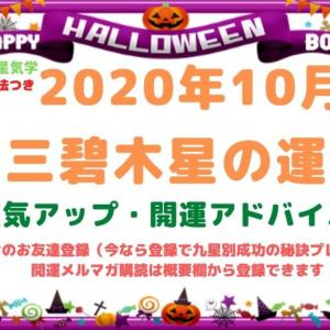 【三碧木星】2020年10 月の運勢