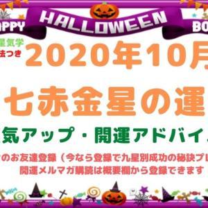 【七赤金星】2020年10 月の運勢