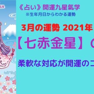 《占い》【七赤金星】2021年3月の運勢 開運九星氣学♥柔軟な対応が開運のコツ!!