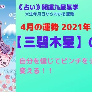 《占い》【三碧木星】2021年4月の運勢 ♥自分を信じてピンチをチャンスに変える!!/開運九星氣学