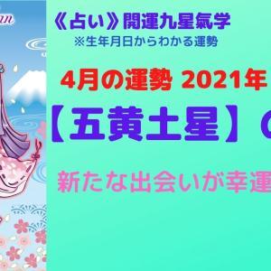 《占い》【五黄土星】2021年4月の運勢 ♥新たな出会いが幸運の鍵!!/開運九星氣学