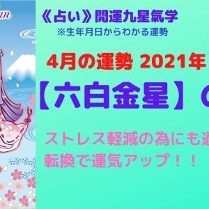《占い》【六白金星】2021年4月の運勢 ♥適度な気分転換で運気アップ!!/開運九星氣学