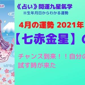 《占い》【七赤金星】2021年4月の運勢 ♥チャンス到来!!自分の可能性を試す時がきた/開運九星氣学