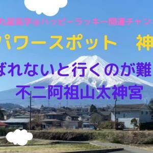 《神社シリーズ》不二阿祖山太神宮/呼ばれないと参拝が難しい超開運パワースポット