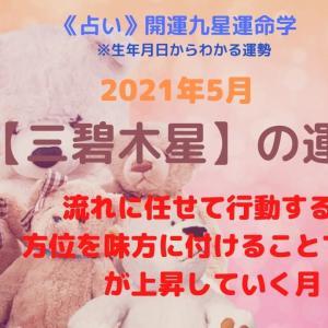 《占い》【三碧木星】2021年5月の運勢&金運アップ開運法★開運九星運命学