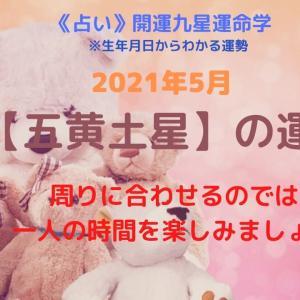 《占い》【五黄土星】2021年5月の運勢&金運アップ開運法★開運九星運命学