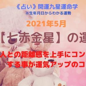 《占い》【七赤金星】2021年5月の運勢&金運アップ開運法★開運九星運命学
