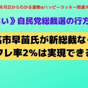 《開運占い》【自民党総裁選の行方2021】高市早苗氏(三碧木星)インフレ率2%実現できるのか?