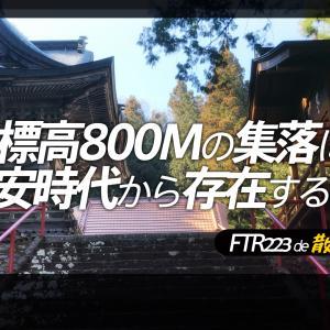 【Youtube】#13 FTR223 de 散歩 [ 標高800Mの集落にある平安時代から存在する神社 ]