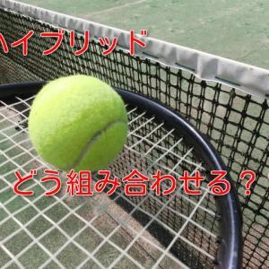 テニスのハイブリッドガットでおすすめの組み合わせとその理由とは?