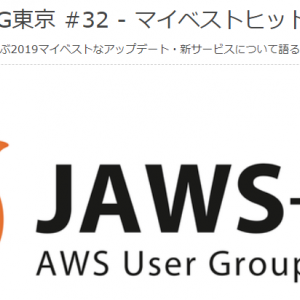 [参加レポート]JAWS-UG東京 #32  マイベストヒット2019