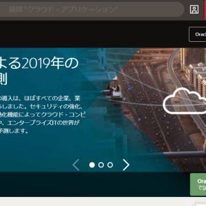 [オラクルクラウド]Oracle Cloud開設手順(無料枠利用)