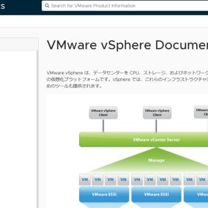 vSphere 7 マニュアル(ESXi7.0 / vSphere 7.0 のドキュメント)とリリースノート