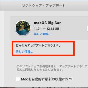 (回避方法)macOS v11.0 Big Sur バージョンアップ回避方法