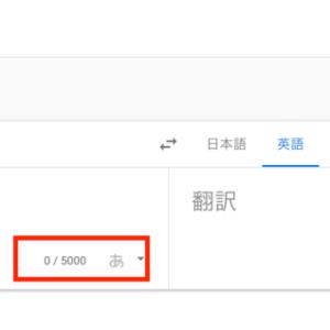 (長文翻訳)Google翻訳で長文を翻訳する方法(5000文字の文字制限を突破)