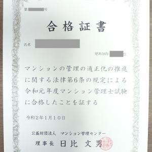 マンション管理士試験合格しました