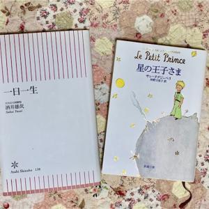 誕生日に読み返す『星の王子さま』『一日一生』【再読】大切な本