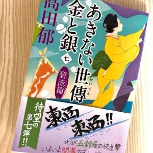 時代小説の人気シリーズ『あきない世傳 金と銀(七)碧流篇』感想