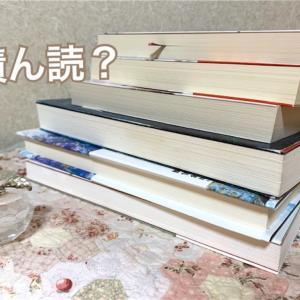 本好きの悩み【積読】読みたい本が次々に出てくる!読書の時間を作る方法