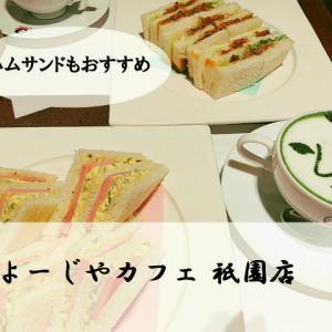 よーじやカフェ祇園店はハムサンドもおすすめ!しば漬けが合う京都の味