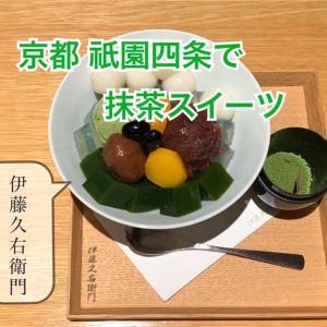 祇園四条の伊藤久右衛門で抹茶スイーツ!駅近くだからお土産も買える