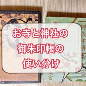 私がお寺と神社の御朱印帳を使い分ける理由【選び方と使い方】