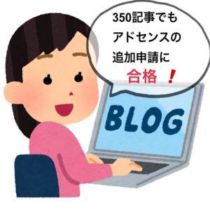 アドセンスの追加申請【はてなブログ】1年以上350記事で合格した方法