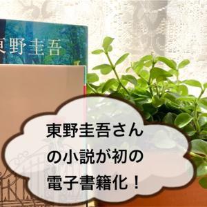 東野圭吾さんの小説が初の電子書籍化!7作品のオススメの本は?