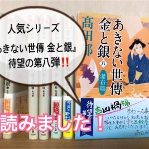 『あきない世傅 金と銀(八)瀑布篇』の感想!早く続きが読みたい!