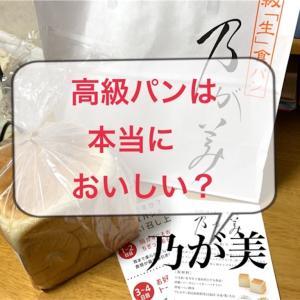 高級生食パン【乃が美】を初めて食べた!本当においしい?正直な感想