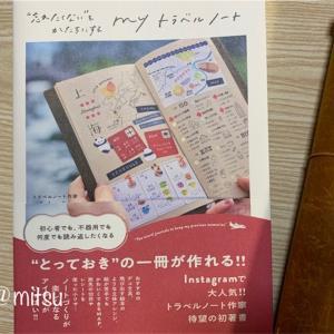 旅を記録する本「myトラベルノート」を参考に思い出を残したい!