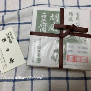 高野山でいつものお土産は濱田屋の胡麻豆腐!保冷剤を忘れずに持参!