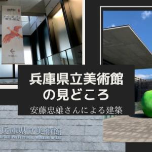 兵庫県立美術館は建築が見どころ!『ハリー・ポッターと魔法の歴史』鑑賞