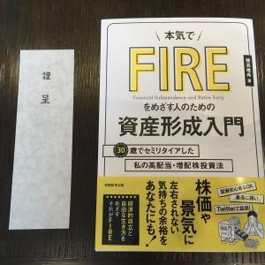 ●三菱サラリーマン(穂高唯希)さんが出版 献本頂き一足お先に拝読、「本気でFIREをめざす人のための資産形成入門 」感想