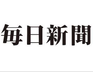 ●毎日新聞 本日6/17付の朝刊に桶井 道が掲載、FIREに関して
