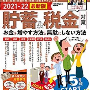 【告知】7/30発売、晋遊舎ムック「45歳からはじめるお金づくり完全ガイド」に桶井 道が掲載