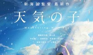 新海誠監督新作[天気の子]感想とまとめ。雨の日に新宿駅に聖地巡礼したくなる!