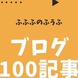 [ブログ100記事到達]PVや収益は?当初の目標を無事に達成しました。