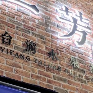 吉祥寺に人気タピオカ店[一芳(イーファン)]オープンしてたのでレビュー