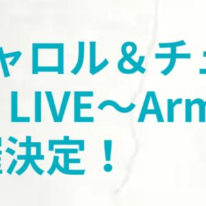 「キャロル&チューズデイ」2nd LIVE ~Army Of Two~ 開催決定!場所や日程について